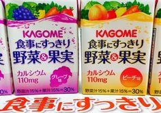 KAGOME 食事にすっきり野菜&果汁 グレープ味・ピーチ味
