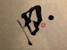 忍 | shinobu | 田川悟郎書道作品 | Calligraphy Works - Goroh Tagawa