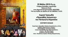 25 Μαΐου 2015 8 μ.μ. - Ο Δήμος Καλλιθέας παρουσιάζει Ελληνική όπερα στον Δημοτικό Κινηματογράφο «ΚΑΛΥΨΩ» - Υπό την Αιγίδα του Ομίλου για την UNESCO Τ.Λ.Ε.Ε.