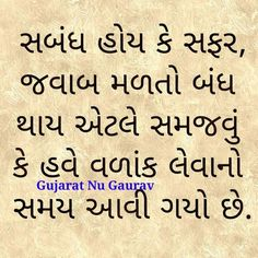 Quotes and Whatsapp Status videos in Hindi, Gujarati, Marathi - Best Advice Quotes, New Quotes, Daily Quotes, True Quotes, Inspirational Quotes, Life Advice, Marathi Quotes, Hindi Quotes, Quotations