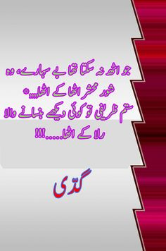 جو اٹھ نہ سکتا تھا بے سہارے، وہ شور محشر اٹھا کے اٹھا,,,,*  ستم ظریفی تو کوئی دیکھے ہنسانے والا رلا کے اٹھا.....!!!  #Gaddi #UrduPoetry