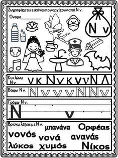 Η αλφαβήτα μας. Δημιουργικά φύλλα εργασίας για τα παιδιά της Πρώτης Δ… Diy And Crafts, Crafts For Kids, Greek Language, Pre Writing, Writing Activities, Grade 1, Kindergarten, Letters, Education