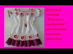 """Детское платье """"Фиалка в квадрате"""".Crochet baby dress (бэби# 29) - YouTube"""