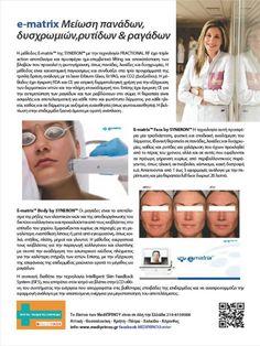 e-matrix by Syneron Μείωση πανάδων, δυσχρωμιών, ρυτίδων και ραγάδων 30/11 στο περιοδικό PEOPLE ένθετο στην εφημερίδα το ΠΡΩΤΟ ΘΕΜΑ