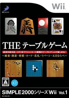 """Simple 2000 Series Wii Vol. 1: The Table Game Japanese Format (NTSC-J). Box,package,       Famous Words of Inspiration...""""There is only one person who could ever make you happy, and that person is you.""""   """"David Burns, Intimate... more details available at https://perfect-gifts.bestselleroutlets.com/gifts-for-teens/video-games/product-review-for-simple-2000-series-wii-vol-1-the-table-game-japan-import/"""