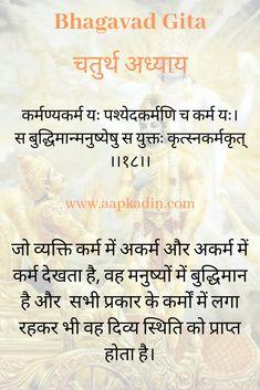 Sanskrit Quotes, Sanskrit Mantra, Vedic Mantras, Sanskrit Words, Silence Quotes, Karma Quotes, Wise Quotes, Words Quotes, Krishna Quotes In Hindi