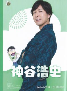 Hiroshi Kamiya, Actor Photo, Voice Actor, Booklet, Special Events, The Voice, Anime, Geek Stuff, Actors