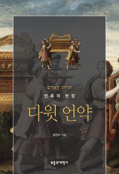다윗 언약, 김진수 지음, 부흥과개혁사 / 표지 디자인, Book Cover Design, Revival&Reformation