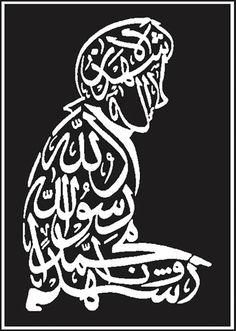 """Calligraphie de la shahâda (profession de foi musulmane) sous la forme d'un homme : """"J'atteste qu'il n'y a de dieu que Dieu, et j'atteste que Mohammad est Son prophète""""."""