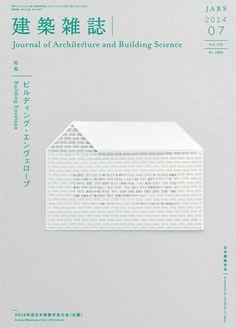 2014-7月号 特集=ビルディング・エンヴェロープ   建築雑誌 journal of architecture and building science - building envelope