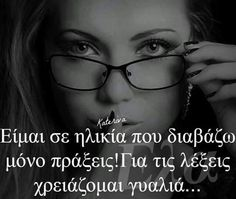 Smart Quotes, Cute Quotes, Best Quotes, Wisdom Quotes, Words Quotes, Sayings, Win My Heart, Live In The Present, Greek Quotes
