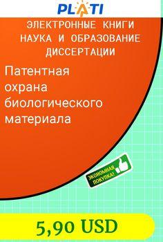 Роль социально экономических факторов в формировании Электронные  Роль социально экономических факторов в формировании Электронные книги Наука и образование Диссертации Диссертации