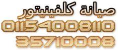 اسطول صيانة كلفينيتور( 01283377353 & 35699066 ) توكيل كلفينيتورالوحيد بمصر