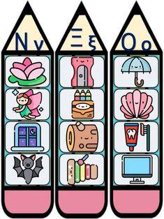 Αφίσες - σελιδοδείκτες πρώτης ανάγνωσης & γραφής για την Πρώτη Δημοτ… Learn To Read, Special Education, Autism, Alphabet, Kindergarten, Letters, Writing, Learning, School