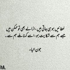 John Elia 2 line Poetry - Meher Diary Love Quotes In Urdu, Urdu Love Words, Poetry Quotes In Urdu, Best Urdu Poetry Images, Urdu Poetry Romantic, Love Poetry Urdu, Urdu Quotes, Qoutes, Poet Quotes