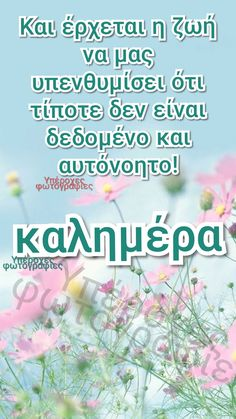 Good Night, Good Morning, Night Photos, Greek Quotes, True Words, Meant To Be, Wisdom, Letters, Messages