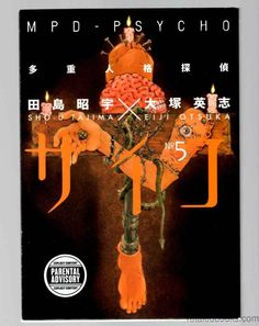 MPD-Psycho, Volume 5 (MPD Psycho #5) by Eiji Otsuka, Sho-u Tajima