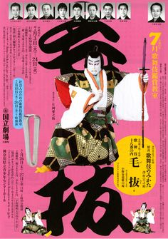"July kabuki viewing workshop performance "" Kenuki - from Kabuki 18 great stories"", featuring Kataoka Ainosuke @ National Theater of Japan 平成24年7月歌舞伎鑑賞教室「歌舞伎十八番の内 毛抜」"