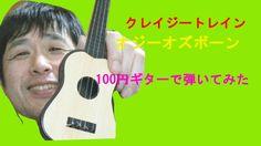 クレイジートレイン オジーオズボーンを100円ショップの子供おもちゃギターで弾いてみた。$ 1 guitar Crazy Train Ozzy ...