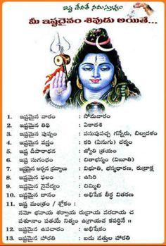 Hindu Vedas, Hindu Deities, Vedic Mantras, Hindu Mantras, Devotional Quotes, Devotional Topics, Telugu Inspirational Quotes, Bhakti Song, Sanskrit Mantra