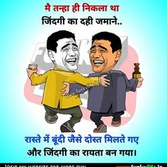 Shinchan Quotes, Best Quotes, Funny Quotes, Funny Memes, Jokes, Hindi Good Morning Quotes, Happy Friendship Day, Funny Pictures, Lord Shiva