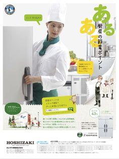 広告イメージ「節電も 組み合わせるが プロのワザ」