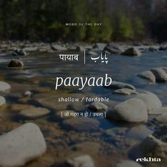 Urdu Words With Meaning, Hindi Words, Urdu Love Words, New Words, Unusual Words, Rare Words, English Adjectives, Foreign Words, Poetic Words