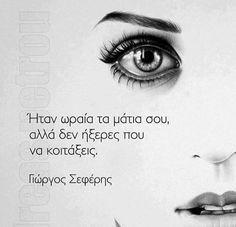 Γιώργος Σεφέρης - Ήταν ωραία τα μάτια σου, αλλά δεν ήξερες που να κοιτάξεις Poetry, Inspiration, Frases, Biblical Inspiration, Poetry Books, Poem, Inspirational, Poems, Inhalation