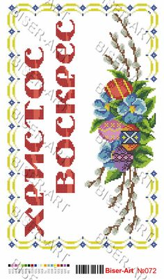 072 Ukrainian Art, Christmas Cross, Happy Easter, Embroidery Patterns, Diy And Crafts, Cross Stitch, Easter, Bible, Crossstitch