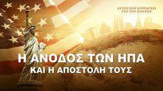 «Αυτός που κυριαρχεί επί των πάντων» κλιπ 14 - Η άνοδος των ΗΠΑ και η απ... Kai, Itunes, United States, The Unit, America, Movies, Films, Videos, Movie Posters
