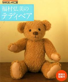 Hiromi Fukumura's TEDDY BEAR  Japanese Craft Book by pomadour24, $26.00