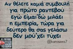 Αν θέλετε καμιά συμβουλή για πρώτο ραντεβού Funny Greek Quotes, Funny Picture Quotes, Funny Quotes, Haha, Jokes, Humor, Languages, Symbols, Funny Phrases