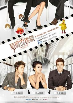 Skip Beat - Extravagant Challenge (Taiwanese Drama) Ivy Chen, Donghae & Siwon  +this is a far from perfect show, but I absolutely adore it +