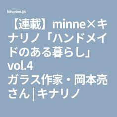 【連載】minne×キナリノ「ハンドメイドのある暮らし」  vol.4 ガラス作家・岡本亮さん   キナリノ