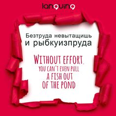 Russian Proverb. Learning a new language will take some effort, but isn't that the case for most new things?  #learning #languages #languing #russianproverb