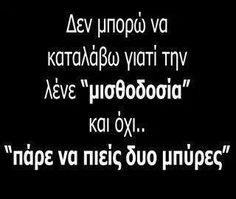 Φωτογραφία του Frixos ToAtomo. Wise Quotes, Words Quotes, Wise Words, Sayings, Funny Greek Quotes, Funny Memes, Jokes, Clever Quotes, Greek Words