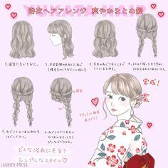 イラストレーターのharuchartです♡今回は、浴衣に合うヘア... Kawaii Hairstyles, Cute Hairstyles, Cute Simple Hairstyles, Pretty Hairstyles, Yukata, Kawaii Hair Tutorial, Lolita Hair, Hair Arrange, Japanese Hairstyle