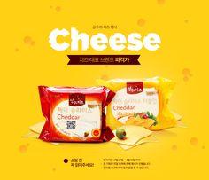 금주의 치즈 행사