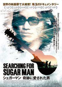 シュガーマン 奇跡に愛された男 #movie http://www.sugarman.jp