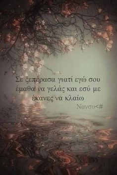 Greek Quotes, Life Quotes, Letters, Angel, Inspiration, Quotes About Life, Biblical Inspiration, Quote Life, Angels