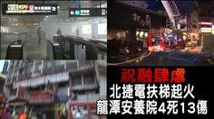 今天怎麼了...到處失火,早上小編搭捷運也遇到過站不停... (#柯林吐司)  #失火 #北捷 #龍潭安養院