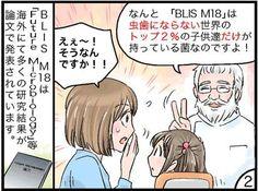 世界初!虫歯菌除去成分(BLIS M18)が配合された子供歯磨き粉「ブリアン」。ブリアンの効果・口コミはいかに!?子供の虫歯対策をされてるお母さん、ブリアン歯磨き粉で赤ちゃんから虫歯の予防を始めましょう! Comics, Memes, Meme, Cartoons, Comic, Comics And Cartoons, Comic Books, Comic Book, Graphic Novels