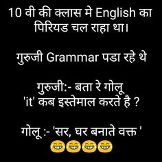 adult jokes in hindi - joke adult ` adult jokes in hindi ` cartoon memes adult joke ` april fools joke for adults ` joke for adults ` dirty disney memes adult joke ` joke of the day adult ` adult joke dirty Funny Quotes In Hindi, Jokes In Hindi, Jokes Quotes, Me Quotes, Funny School Jokes, School Humor, Funny Memes, Cartoon Memes, Punjabi Jokes
