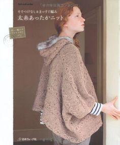 そでつけなし&まっすぐ編み 太糸あったかニット (Let's knit series):Amazon.co.jp:本