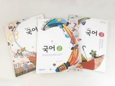 [디자인싹] 비상교육 중학교 국어 교과서 표지 디자인 : 네이버 블로그
