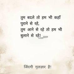 Hindi Quotes Images, Shyari Quotes, Hindi Words, True Quotes, Words Quotes, Karma Quotes, Mixed Feelings Quotes, Good Thoughts Quotes, Good Life Quotes