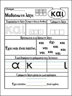 Greek Language, Phonological Awareness, Letter Activities, Special Education Teacher, Binder Covers, School Lessons, Home Schooling, Spelling, Messages
