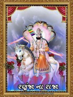 God Ramdevpir Wallpaper Free Download, Wallpaper Downloads, Maa Wallpaper, Cobra Tattoo, Baba Ramdev, Baba Image, Lord Mahadev, Radha Krishna Wallpaper, Durga Puja