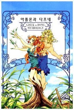 Greek And Roman Mythology, Around The Worlds, Comic Books, Art, Art Background, Kunst, Cartoons, Performing Arts, Comics