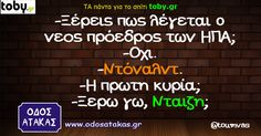 ksereis-pos-legetai-o-neos-proedrosi - Οδός Ατάκας Greek Quotes, Laughter, Broadway Shows, Funny Quotes, Hilarious, Mom, Funny Phrases, Funny Qoutes, Hilarious Stuff